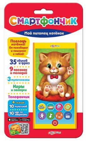 Интерактивная игрушка Азбукварик Мой питомец котенок от 2 лет разноцветный 103-8 азбукварик смартфончик мой питомец щенок