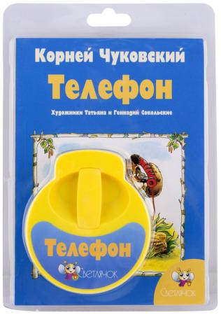 Диафильм СВЕТЛЯЧОК Телефон 4341 цена
