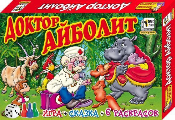 Настольная игра развивающая ИгриКо Доктор Айболит + 6 раскрасок 5859 игра yoh ho доктор айболит ддк 01 д 02
