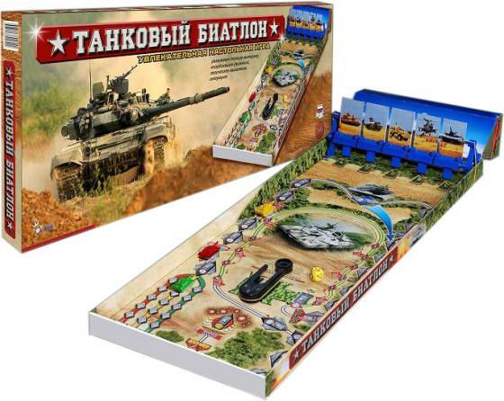 ИГРА НАСТОЛЬНАЯ ТАНКОВЫЙ БИАТЛОН в кор.13шт савицкий г яростный поход танковый ад 1941 года