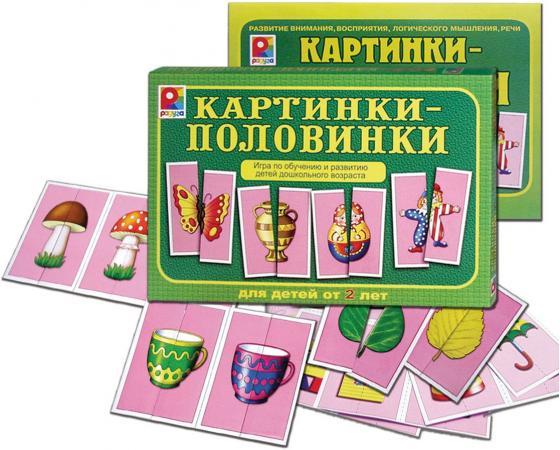Настольная игра развивающая Радуга Картинки-половинки С-733 настольная игра развивающая радуга самым маленьким малыши и краски с 982