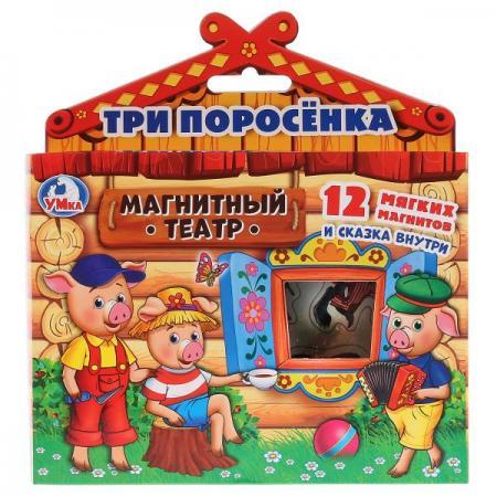 МАГНИТНЫЙ КУКОЛЬНЫЙ ТЕАТР УМКА ТРИ ПОРОСЕНКА. В КОРОБКЕ 170Х190Х45ММ. 2 ПЛАНШЕТА в кор.20шт жирафики кукольный театр три поросенка 4 куклы