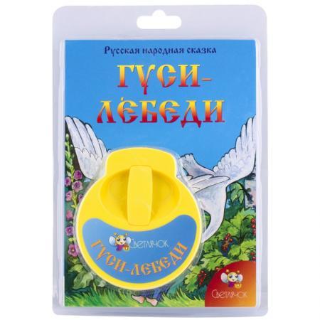 Диафильм СВЕТЛЯЧОК Гуси-лебеди 4624