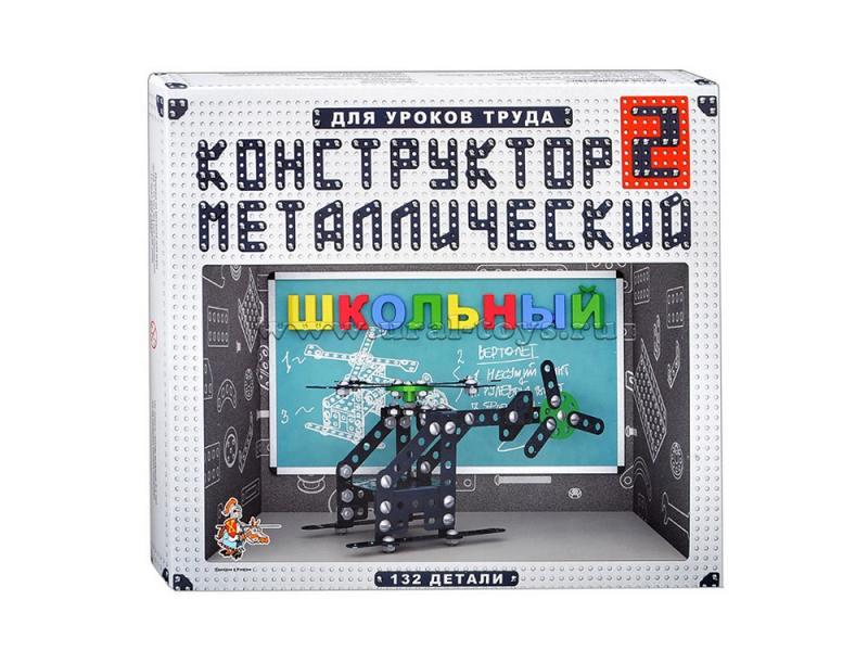 Купить Конструктор металлический Школьный-2 для уроков труда Десятое королевство 02050, Конструкторы, мозаики, пазлы