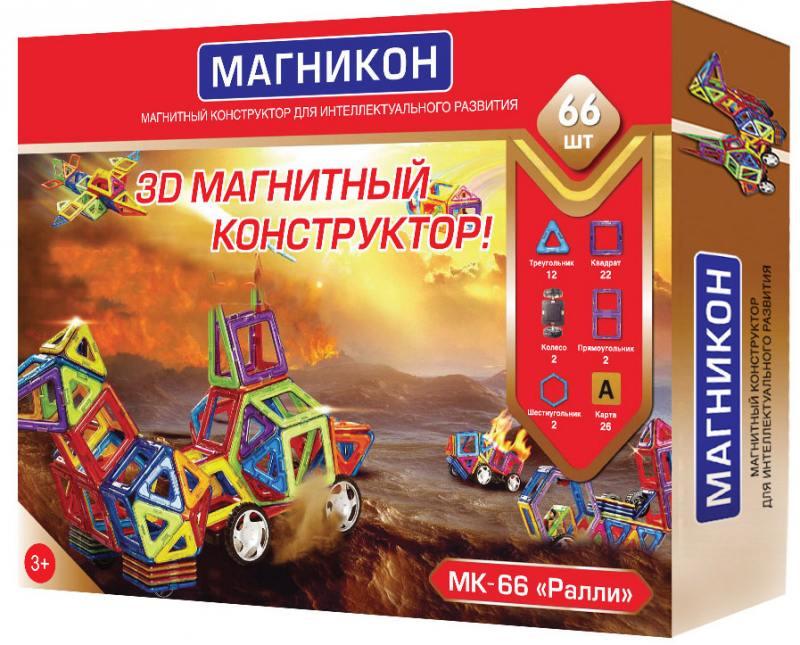 Магнитный конструктор Магникон Ралли 66 элементов