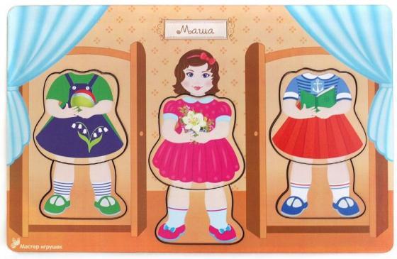Купить Развивающая игрушка: Рамка-вкладка Гардероб Маша , Мастер игрушек, Конструкторы, мозаики, пазлы
