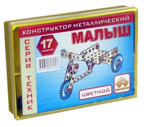 Металлический конструктор Самоделкин Малыш 74 элемента 17 моделей 03012/Ц постников валентин юрьевич карандаш и самоделкин