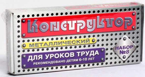 Конструктор мет №8 д/уроков труда (упак. м/г) арт.
