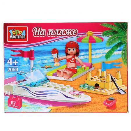 Купить Конструктор Город мастеров На пляже 67 элементов BL-2059-R, Конструкторы, мозаики, пазлы