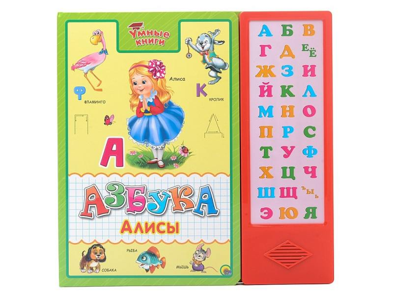 Умные книги. Азбука Алисы Проф-Пресс 16654