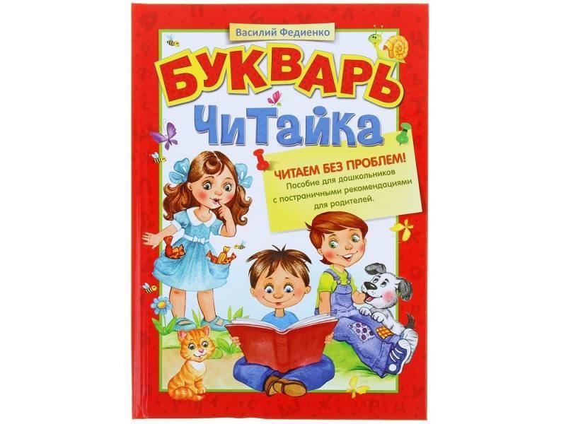 Букварь Росмэн Читайка 07239