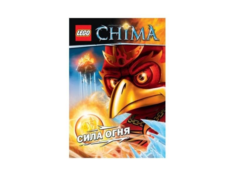 LEGO Легенды Чимы. Книги приключений Сила Огня книги эксмо таежная месть