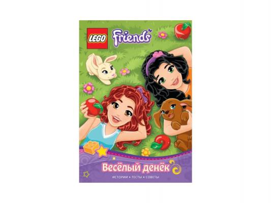 LEGO Подружки. Книги приключений Веселый денек книги эксмо почувствуй опасность