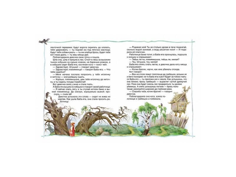 Хрестоматия детского чтения 70955