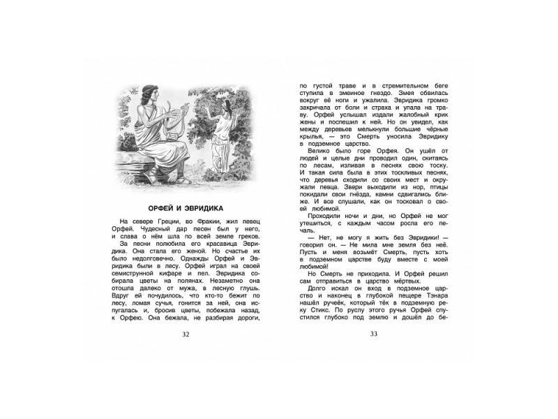 Хрестоматия для внеклассного чтения. 4 класс 69676 художественные книги росмэн хрестоматия для внеклассного чтения 1 класс