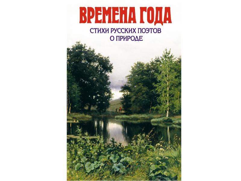 Эксмо Времена года Стихи русских поэтов о природе