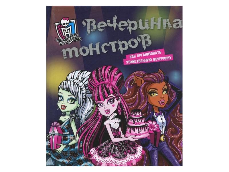 Monster High. Вечеринка монстров. Как организовать убийственную вечеринку 98983 наклейка monster high