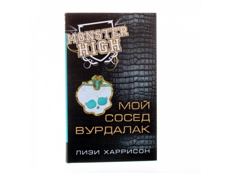 Monster High. Книжка серии Мой сосед вурдалак 53414 наклейка monster high