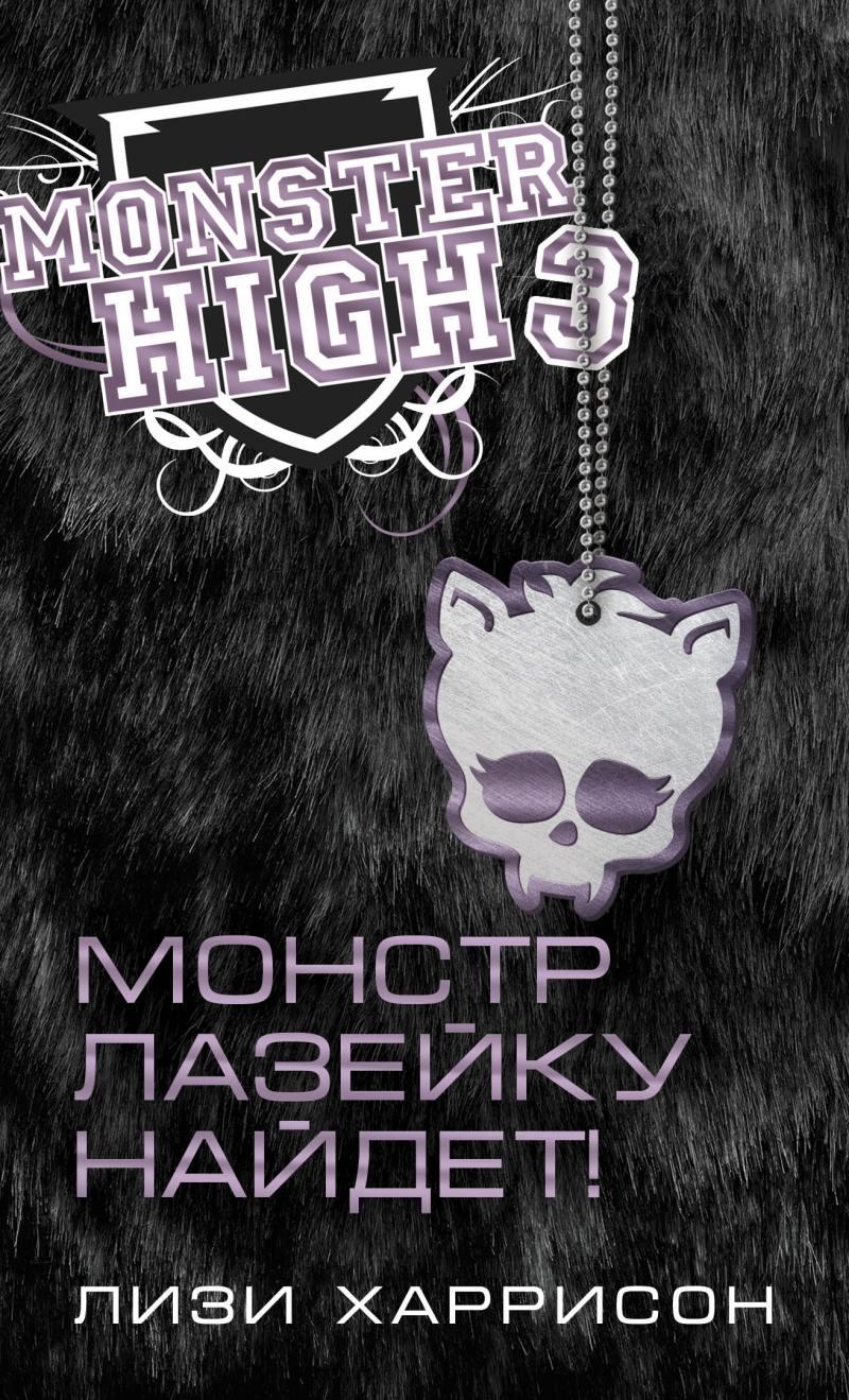 Monster High. Книжка серии Монстр лазейку найдет 59951 наклейка monster high