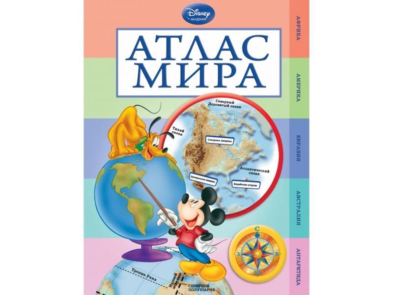 Disney. Моя первая энциклопедия. Атлас мира