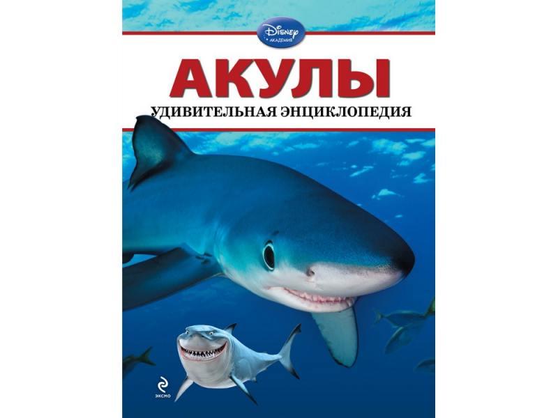 Disney. Удивительная энциклопедия. Акулы
