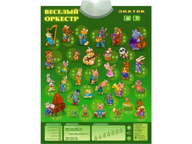 цена на Электронный звуковой плакат Знаток Веселый оркестр 70029