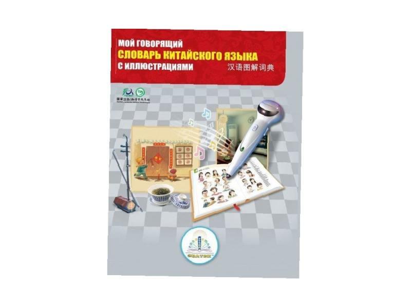 Книга Мой говорящий словарь китайского языка, с иллюстрациями. Для Говорящей ручки Знаток