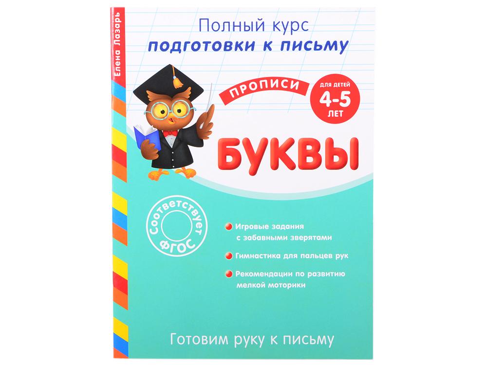 Прописи. Полный курс подготовки к письму. Готовим руку к письму. Буквы: для детей 4-5 лет. Лазарь Е.