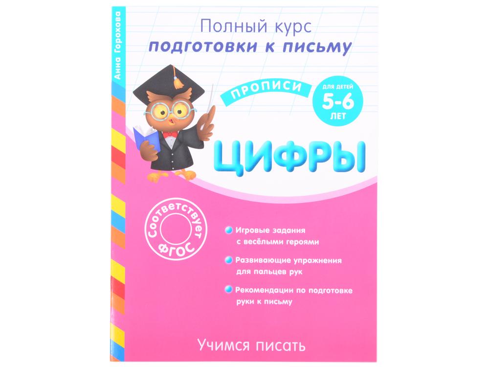 Прописи. Полный курс подготовки к письму. Учимся писать. Цифры: для детей 5-6 лет. Горохова А.М.