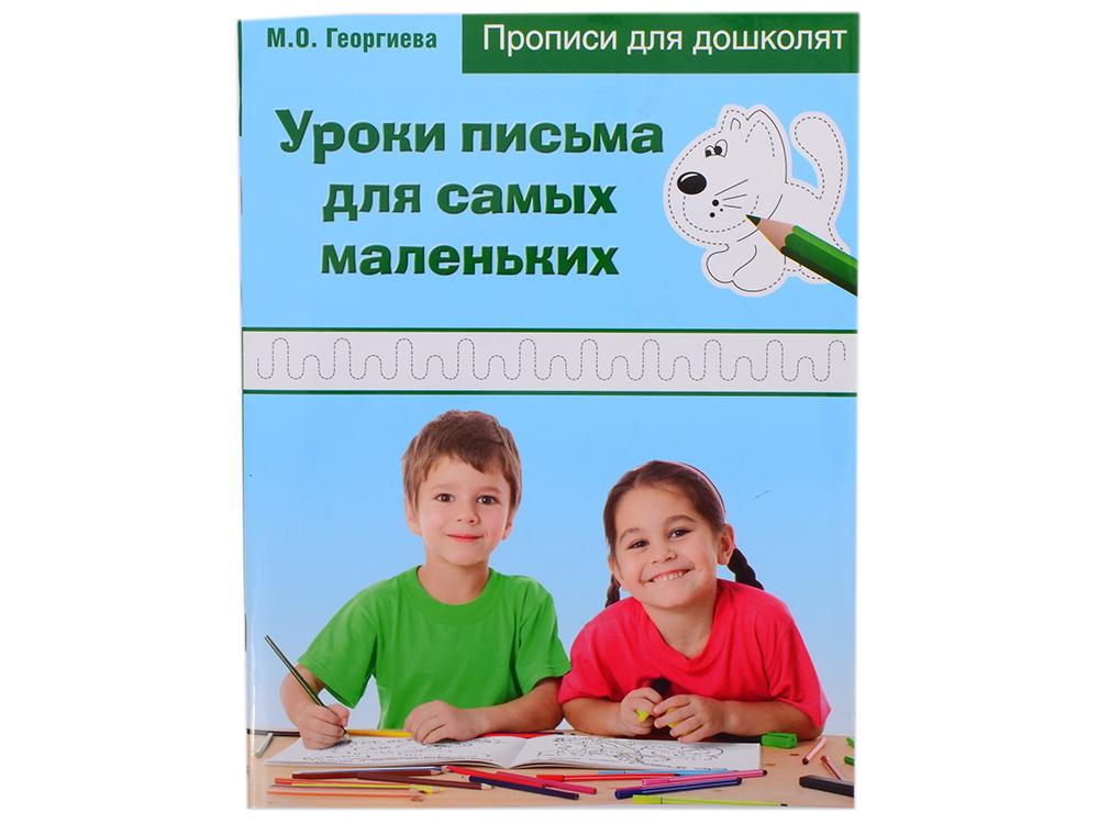 Эксмо. Прописи для дошколят Уроки письма для самых маленьких Георгиева М.О.