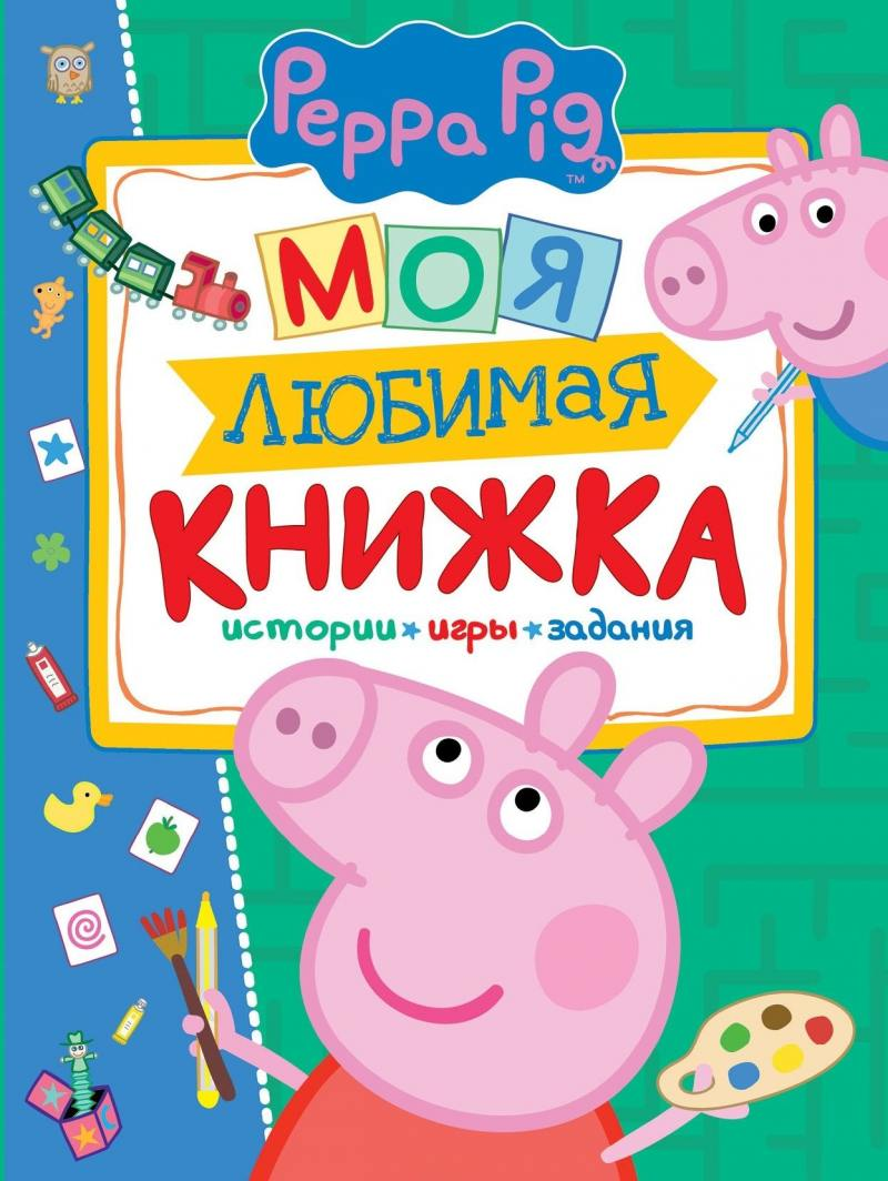 Свинка Пеппа. Моя любимая книжка 29878 росмэн моя любимая книжка свинка пеппа