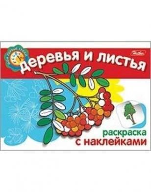 Раскраска-книжка с наклейками ДЕРЕВЬЯ И ЛИСТЬЯ, ф. А5, 4л., 1 дизайн, 011409