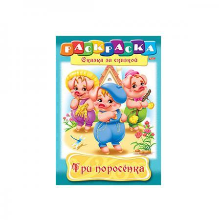 Раскраска-книжка ТРИ ПОРОСЕНКА, ф. А4, 8 л., 1 дизайн, 011454