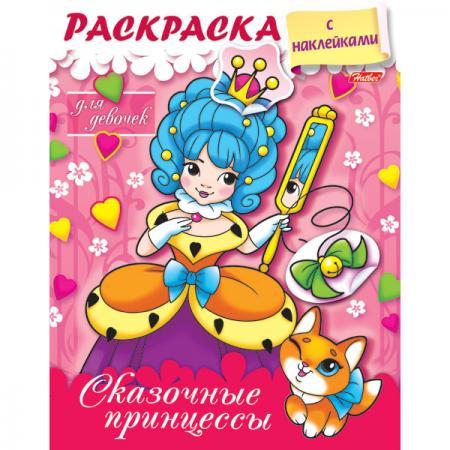 Раскраска с наклейками для девочек СКАЗОЧНЫЕ ПРИНЦЕССЫ, цв. блок, блестки, ф. А5, 8 л., 043593