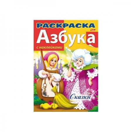 Раскраска книжка с наклейками АЗБУКА-СКАЗКИ, на скобе, ф. А4, 8 л.,,033550