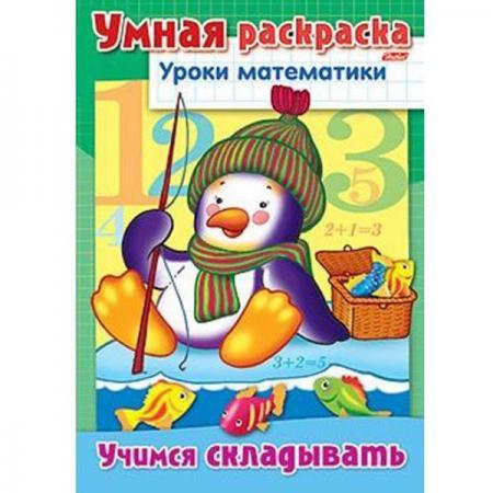 Раскраска-книжка УРОКИ МАТЕМАТИКИ- учимся складывать-, ф. А4, 8л 025837