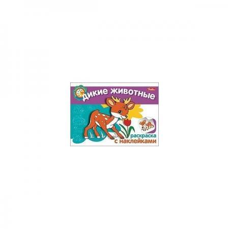 Раскраска-книжка с наклейками ДИКИЕ ЖИВОТНЫЕ, ф. А5, 4л., 1 дизайн, 011410 раскраска книжка с наклейками дикие животные а5 4л