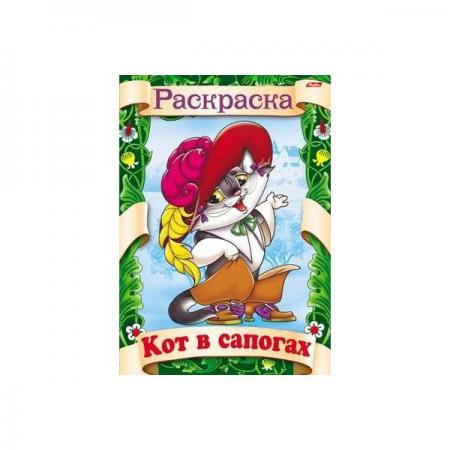 Раскраска-книжка КОТ В САПОГАХ, ф. А4, 8 л., 1 дизайн, 011434