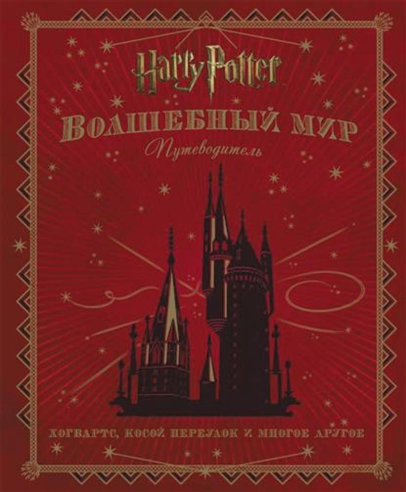 Книга Росмэн Гарри Поттер. Волшебный мир. Путеводитель