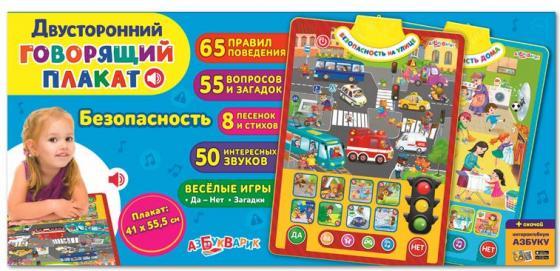 Обучающий плакат Азбукварик Безопасность 81209 планшет обучающий азбукварик загадайка