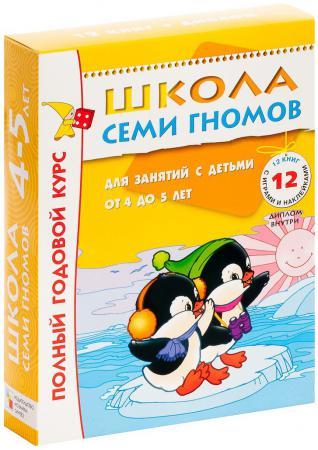 Развивающие книжки Мозаика-Синтез Школа Семи Гномов 5477-8