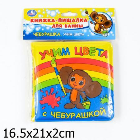 УМКА. УЧИМ ЦВЕТА С ЧЕБУРАШКОЙ. КНИГА-ПИЩАЛКА ДЛЯ ВАННЫ. ФОРМАТ: 14Х14 СМ. ОБЪЕМ: 8 СТР. в кор.60шт игрушки для ванны умка книга пищалка для ванны учим цвета