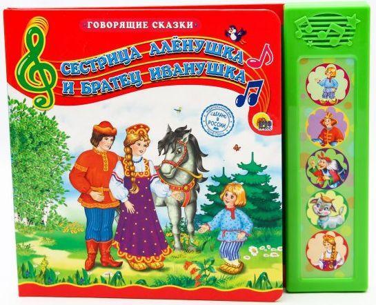 Книга Проф-Пресс Говорящие сказки 33000 проф пресс книга с вырубкой волшебное рождество