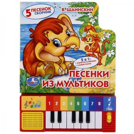УМКА. СОЮЗМУЛЬТФИЛЬМ. ПЕСЕНКИ ИЗ МУЛЬТИКОВ. (КНИГА-ПИАНИНО С 8 КЛАВИШАМИ И ПЕСЕНКАМИ). в кор.36шт шигарова ю в песенки для девочек книга пианино 8 клавиш и песенками