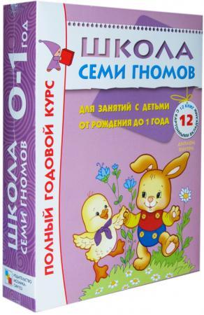 Развивающие книжки Мозаика-Синтез Школа Семи Гномов 5473-0 книжки с наклейками мозаика синтез лесная школа сова и волшебные слова