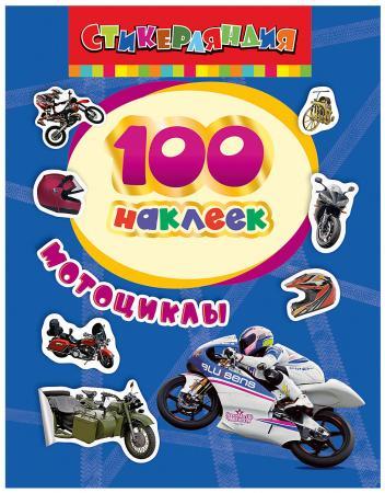 Книжка Росмэн 100 наклеек Мотоциклы росмэн мотоциклы