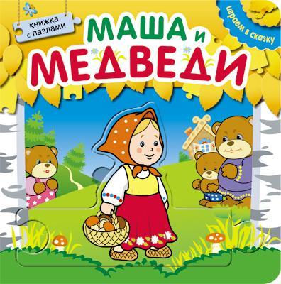 Книга МОЗАИКА-СИНТЕЗ 06741 Играем в сказку. Маша и медведи
