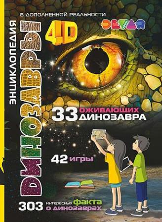 Книга DEVAR 00-00001349 Динозавры: 4D Энциклопедия в дополненной реальности н банникова к антонова в глубинах океана 4d энциклопедия в дополненной реальности