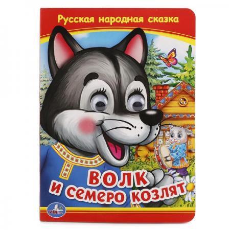 Умка. союзмультфильм. волк и семеро козлят