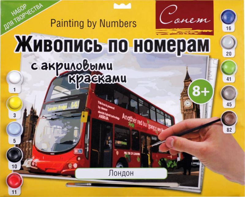 Живопись по номерам СОНЕТ, ЛОНДОН, с акриловыми красками, ф. А3